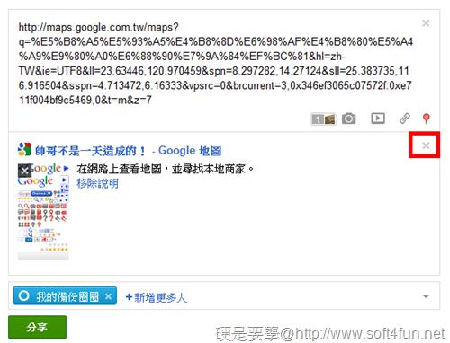 [小技巧] Google+ 也可以玩藍色字喔! Google-plus--03