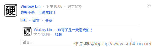[小技巧] Google+ 也可以玩藍色字喔! Google-plus--04