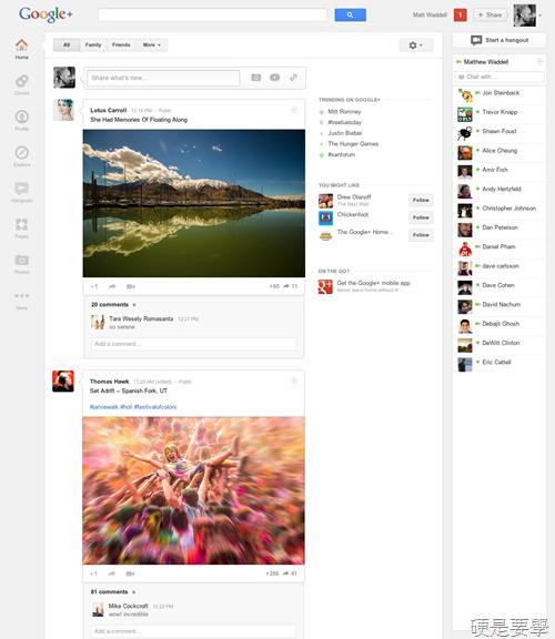 Google+ 全新介面大改版,這回 Google 超殺演出! g1