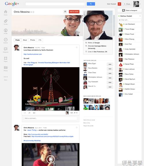 Google+ 全新介面大改版,這回 Google 超殺演出! g4