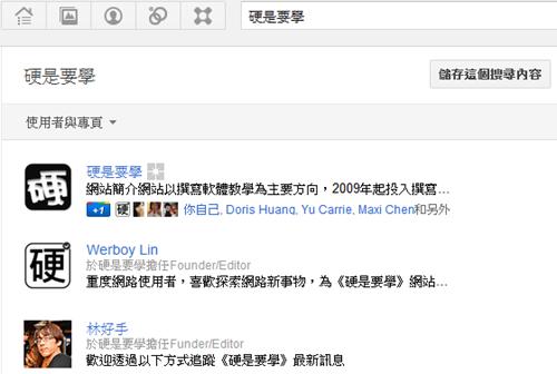 [Google+技巧] G+人脈搜尋器,輕鬆找到特定職務頭銜的使用者 Google-06