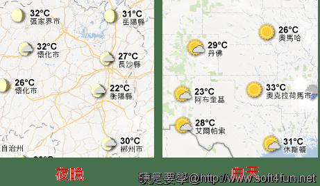 Google 地圖新增天氣功能,可瀏覽全世界的氣溫、雲圖 de93623202a7