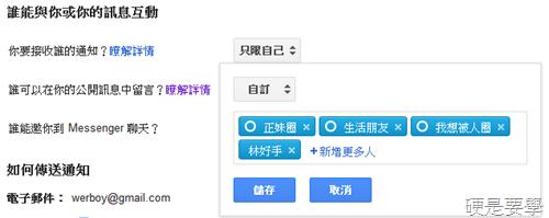 [Google+] 設定誰可以在你的公開訊息裡留言 google-plus--03_thumb