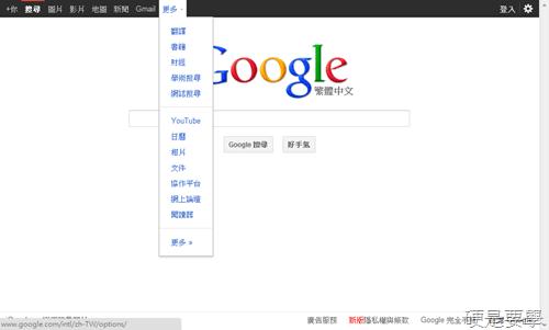 Google 實驗新導航欄,新舊款超級比一比! google_now