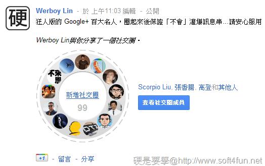 Google+ 新功能「分享社交圈」的認知與防範 _02