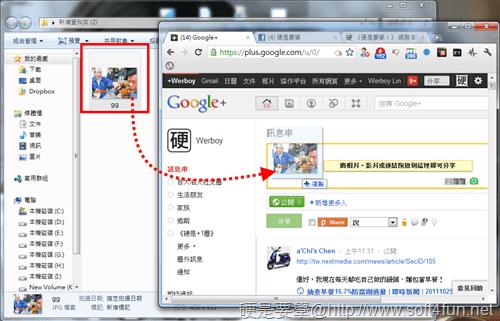 [Google+] 支援圖片、影片、連結直接拉到訊息分享框上傳 google_plus
