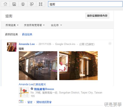 [Google+技巧] 搜尋指定城市的訊息,逛街、吃飯、找樂子上G+! Google-plus-4_thumb