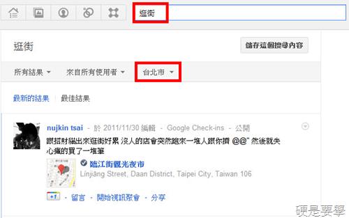 [Google+技巧] 搜尋指定城市的訊息,逛街、吃飯、找樂子上G+! Google-plus-_thumb