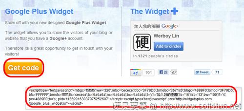 Google+ 網頁工具(Widget),讓大家一起加入你的圈圈吧 GoogleWidget-05