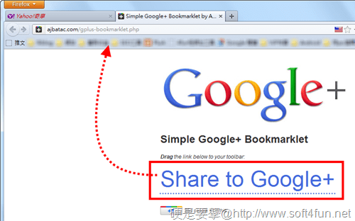 [Google+] 跨瀏覽器「+1」按鈕,換個瀏覽器推文一樣順 google_plus_bookmarklet-01