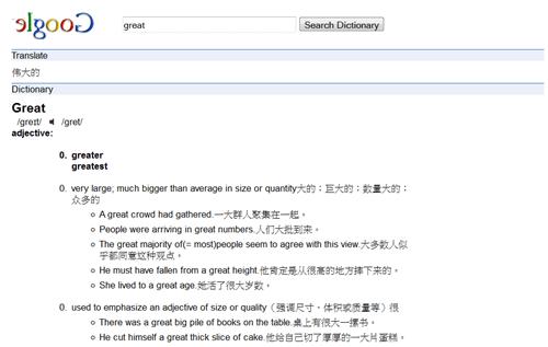 Google 字典再現,用 API 打造功能一樣的 Google 字典 Google_thumb