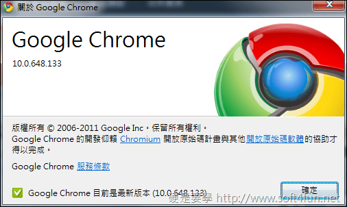 Google Chrome 10 正式推出! 效能、安全一把罩 google_chrome_10