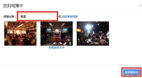 如何整理手機自動上傳到Google+的照片? 02