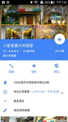 Google 地圖更新更好用,週邊景點快速推薦 Screenshot_20150316192852