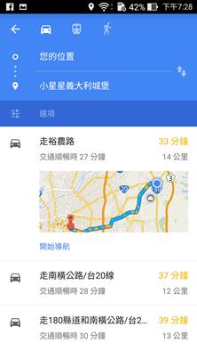 Google 地圖更新更好用,週邊景點快速推薦 Screenshot_20150316192900