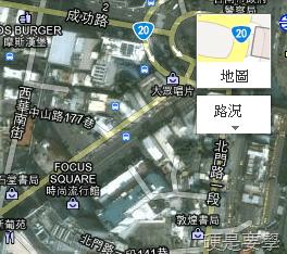 Google地圖更新,地圖/衛星檢視鈕會「穿透」 google-01