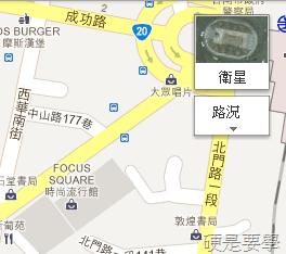Google地圖更新,地圖/衛星檢視鈕會「穿透」 google-02