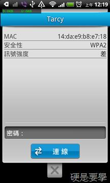 [Android軟體] WiFiMap:搜尋附近開放的WiFi無線網路 wifimap-05