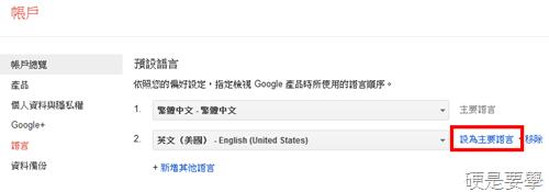 Google+ 實名系統更新,開放個人暱稱功能 google-plus--04