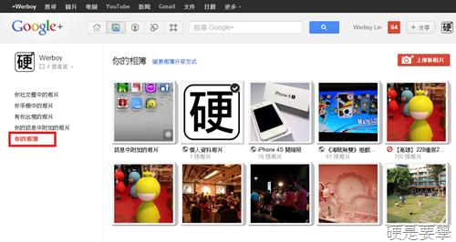 Google+ 推出相簿管理功能,輕鬆調整照片順序、封面照片 google-plus--01