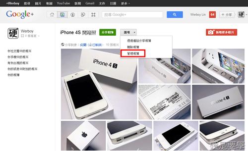 Google+ 推出相簿管理功能,輕鬆調整照片順序、封面照片 google-plus--02