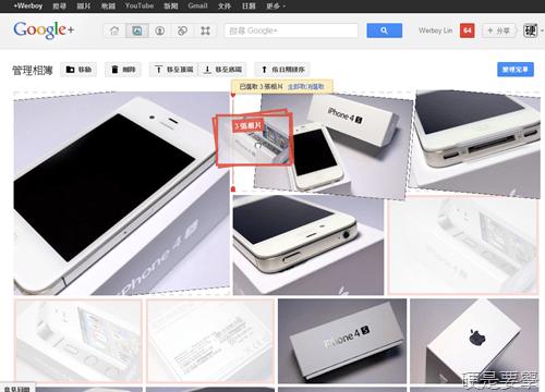 Google+ 推出相簿管理功能,輕鬆調整照片順序、封面照片 google-plus--03