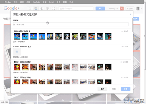 Google+ 推出相簿管理功能,輕鬆調整照片順序、封面照片 google-plus--07