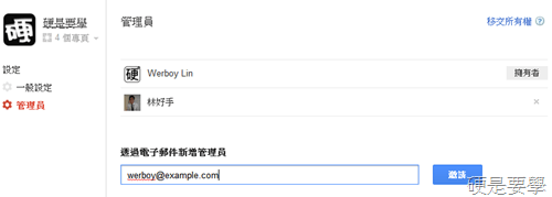 Google+專頁終於推出通知及多人管理功能! google-plus--02_thumb