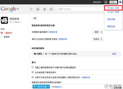 Google+專頁終於推出通知及多人管理功能! google-plus--03_thumb