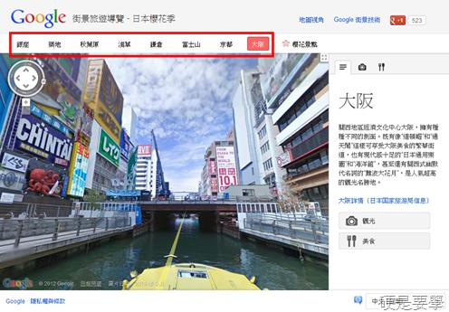 Google推出日本櫻花季街景旅遊導覽,26個賞櫻景點看透透! -Google-01