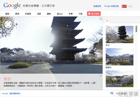 Google推出日本櫻花季街景旅遊導覽,26個賞櫻景點看透透! -Google-04