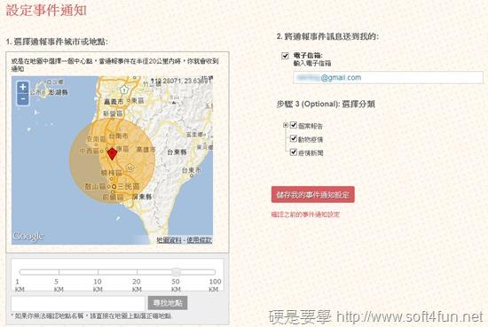 全球H7N9禽流感感染地圖及事件列表 H7N9-04