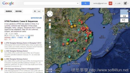 全球H7N9禽流感感染地圖及事件列表 H7N9