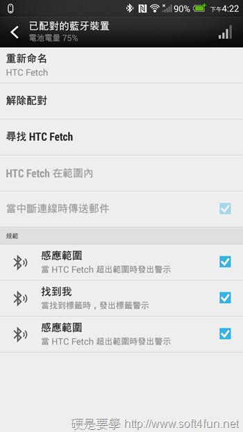 健忘必備!HTC Fetch 藍牙定位協尋器,還可當無線快門使用 2013-12-26-08.22.33