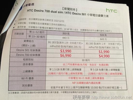 HTC Desire 系列手機火力全開,四款手機一次推出! IMG_0149_thumb