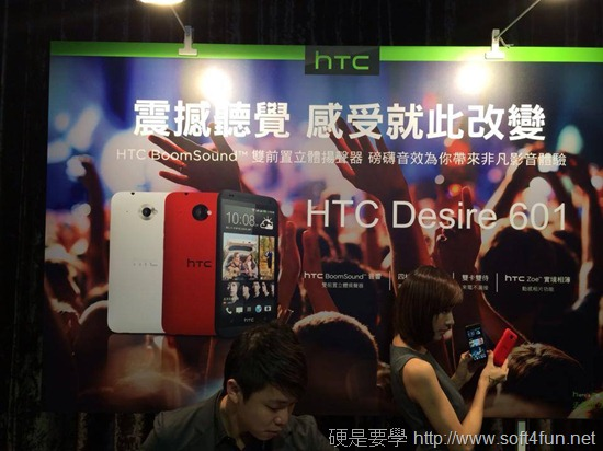 HTC Desire 系列手機火力全開,四款手機一次推出! d601_thumb