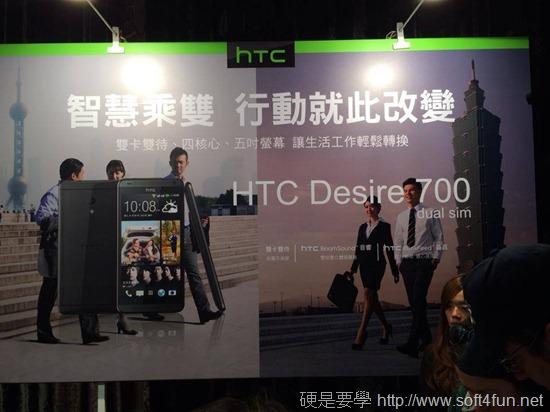 HTC Desire 系列手機火力全開,四款手機一次推出! d700_thumb