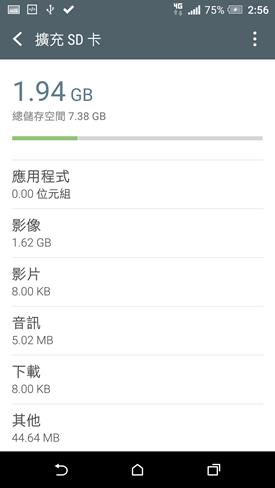 超強中階機,HTC One A9 擊敗 iPhone 6s 的10門關鍵絕招 Screenshot_20151029145652