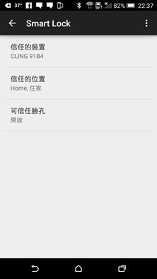 開啟HTC M9 智慧鎖(Smart Lock),解鎖更快、手機更安全 Screenshot_20150322223724