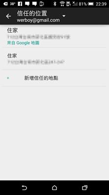 開啟HTC M9 智慧鎖(Smart Lock),解鎖更快、手機更安全 Screenshot_20150322223904