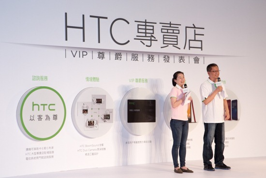 客戶服務再提升!HTC 推新 VIP 尊爵服務並升級 HTC 專賣店服務內容 img200