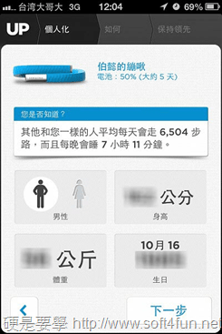 [開箱] Jawbone UP 健康監控手環, 24小時追蹤你的運動、睡眠、飲食狀態 2013-04-16-12.04.04_3