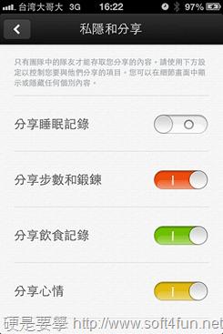 [開箱] Jawbone UP 健康監控手環, 24小時追蹤你的運動、睡眠、飲食狀態 2013-04-24-16.22.37