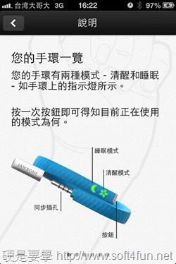 [開箱] Jawbone UP 健康監控手環, 24小時追蹤你的運動、睡眠、飲食狀態 2013-04-24-16.22.45
