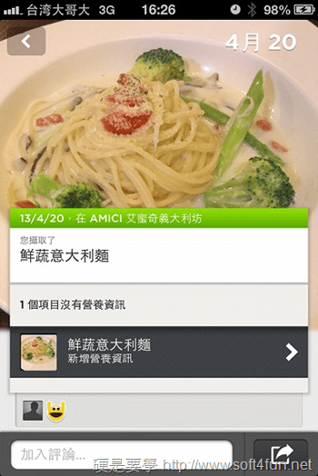 [開箱] Jawbone UP 健康監控手環, 24小時追蹤你的運動、睡眠、飲食狀態 2013-04-24-16.26.34_3