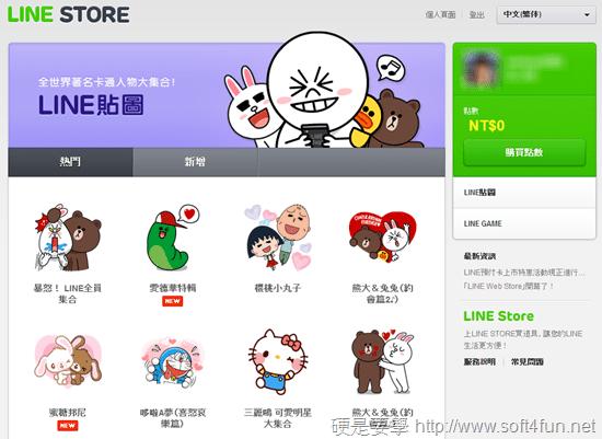 LINE Store開幕!推LINE 預付卡  線上購買貼圖、道具免信用卡 line-Store-00