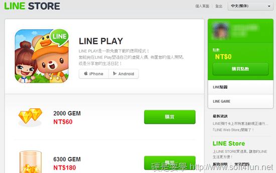 line Store-04