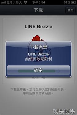 LINE 與知名遊戲 Birzzle 合作推出 LINE Brizzle + Brizzle 專屬貼圖 LINE-Birzzle-6_thumb