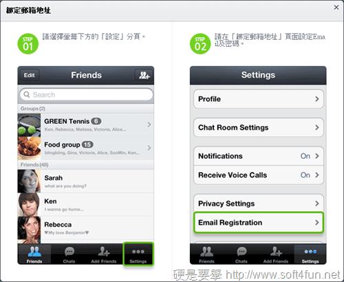 電腦版 LINE 正體中文版開放下載(官方版) 095449fd8682