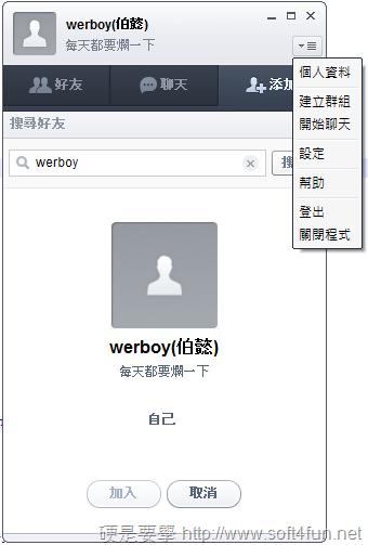 電腦版 LINE 正體中文版開放下載(官方版) LINE-06